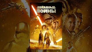 Звёздные Войны:Пробуждение Силы