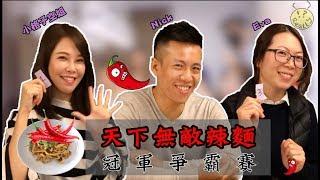 【87來挑戰#3】feat.小格子|無敵麻辣麵,勇者大對決!_Really LiLi