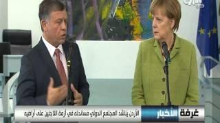 """ملك الأردن يلتقى بالمستشارة الألمانية """"أنجلا مركل"""" ببرلين"""