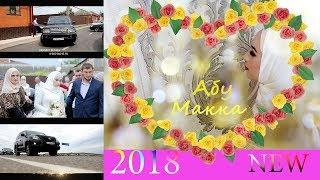 Роскошная Чеченская Свадьба 2018 NEW (18/08/2018/c.Гойты)