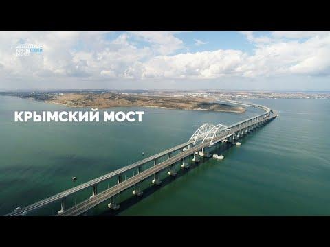 Крымский мост: 4