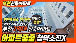 부천신축아파트 분양 부천 미분양아파트 줍줍찬스 청약통장…