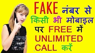 Free Call From Different Number   Hide Your Mobile Number   Fake Caller [HINDI] [URDU](, 2016-12-27T15:35:09.000Z)