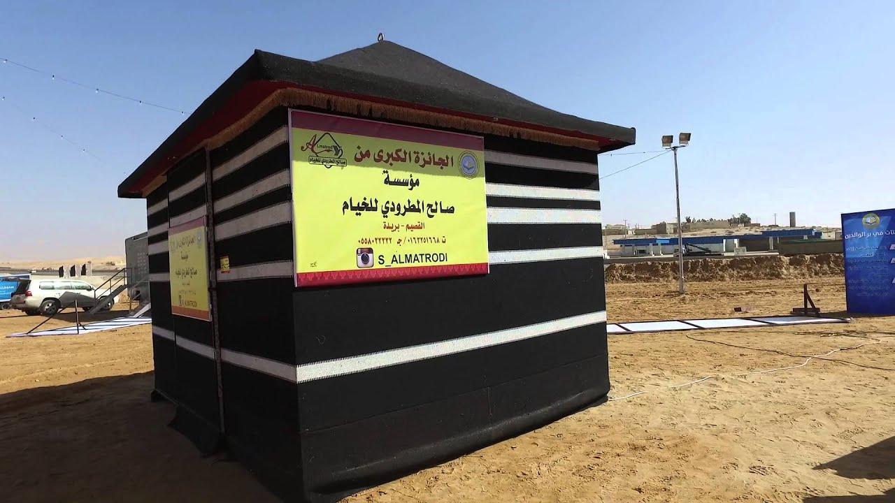 جوائز مقدمة من مؤسسة صالح المطرودي للخيام