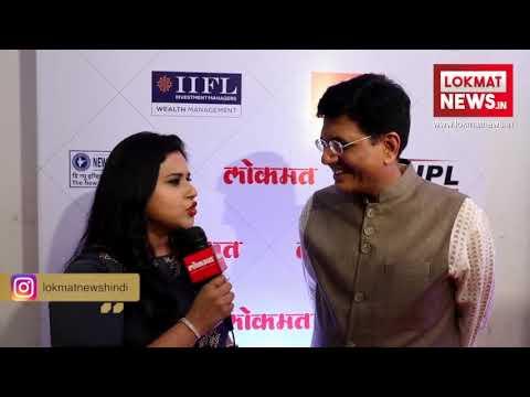 Lokmat Maharashtrian of the Year award 2018   Piyush Goyal   Exclusive Interview