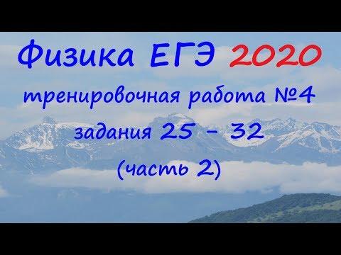 Физика ЕГЭ 2020 Тренировочная работа 4 разбор заданий 25 - 32 (часть 2)