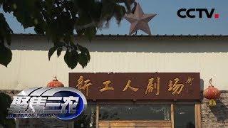 《聚焦三农》 20190525 皮村故事| CCTV农业