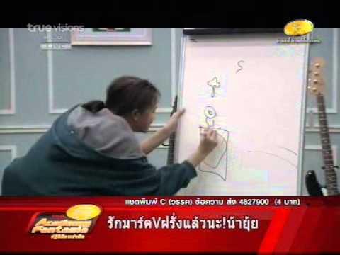 af7 นัตตี้ ปอ เล่นเกมส์วาดรูปทายคำ ตอน 2 นัตตี้วาด ปอทาย