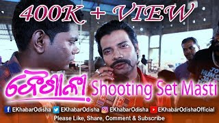 Baisaly Odia Movie Shooting Set Masti - Jogesh Jo Jo, Pragyan - E Khabar Odisha