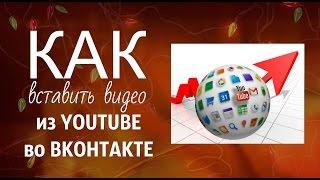 как с ютуба добавить видео вконтакт(как с ютуба добавить видео вконтакт Видео в Vkontakte . Как поделиться видео c Youtube в Вконтакте ? Я вконтакте http://vk...., 2016-05-16T17:39:21.000Z)