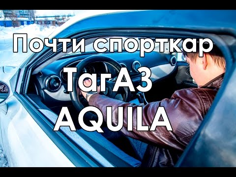 спорт кар ТагАЗ AQUILA 1.6 107 лс