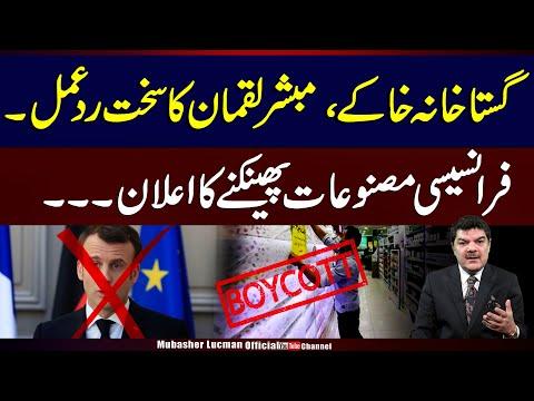 Gustakh Macron..! Mubasher Lucman Ka Sakht Rad-e-Amal..