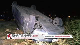 Խոշոր ավտովթար Արարատի մարզում  27 ամյա վարորդը BMW ով դուրս է եկել ճանապարհից և գլխիվայր շրջվել