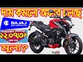 Bajaj Bike New Offer Price in Bangladesh 2020 || June