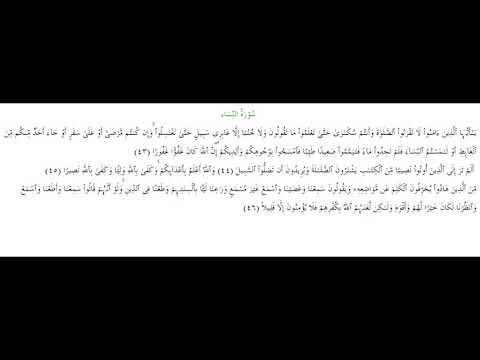 SURAH AN-NISA #AYAT 43-46: 19th March 2020