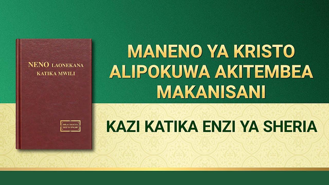 Usomaji wa Maneno ya Mwenyezi Mungu | Kazi katika Enzi ya Sheria