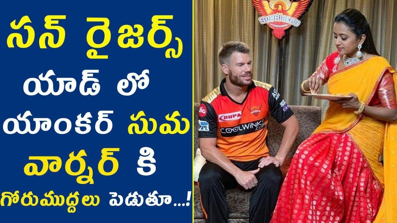 Anchor Suma With Sun Risers Hyderabad Team. Do You Know Why? | IPL 2019 | David Warner | Swara TV - YouTube