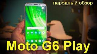 видео Характеристики Moto E5 – бюджетного смартфона с 18:9 и емкой батареей