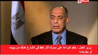 الحياة اليوم - وزير العدل : يشرح اهم ماجاء خلال اجتماعه مع الرئيس السيسي بعد الحكم بالبراءة لمبارك