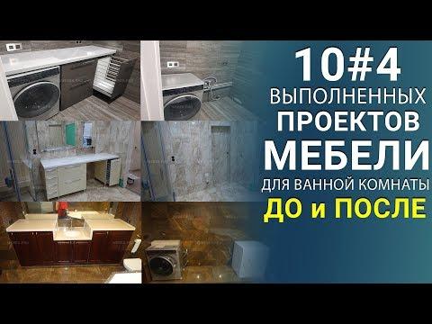 Купить мебель для ванной комнаты / Студия мебели Верес
