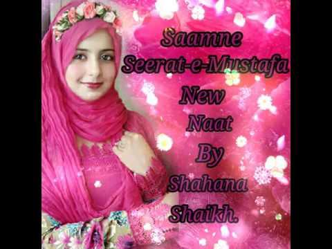 Saamne Seerat-E-Mustafa (Full Naat) | By Shahana Shaikh | New Audio Naat |2017| Madina Tv Channel