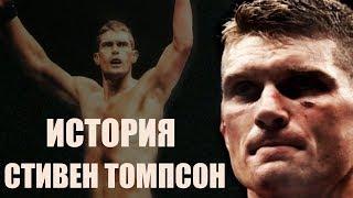 Лучший БОЕЦ мира по версии ЧАК НОРРИСА / Биография СТИВЕН ТОМПСОН