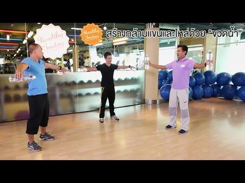 "Healthy Friday [by Mahidol]  (2/2) สร้างกล้ามแขนและไหล่ด้วย ""ขวดน้ำ"""