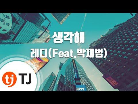 [TJ노래방] 생각해 - 레디(Feat.박재범)(Reddy) / TJ Karaoke