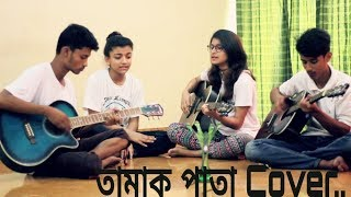 tamak pata cover female version by পাগলামি done
