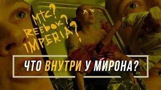 В чём смысл клипа? Markul feat Oxxxymiron - FATA MORGANA (2017) #vsrap