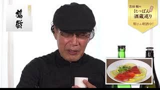 吉田類 全国酒蔵巡り 厳選12蔵 青木酒造(新潟県)