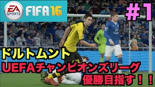 【FIFA16】ドルトムントでUEFAチャンピオンズリーグ優勝目指す!#1【たいぽんGames】 thumbnail