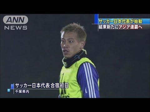 来月開幕アジアカップへ サッカー日本代表が始動14/12/29