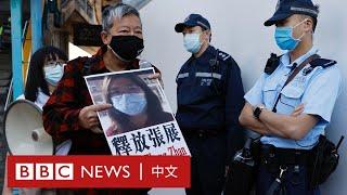 記錄武漢疫情被控「尋釁滋事」 公民記者張展母親庭外痛哭- BBC News 中文 - YouTube