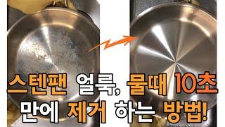 스텐팬 얼룩, 물때 완전 간단하게 제거하는 방법! ::…