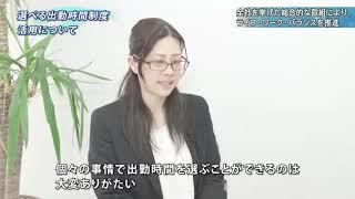 平成30年度東京ライフ・ワーク・バランス認定企業(株式会社ライフィ)