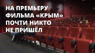 Премьеру фильма «Крым» посетило менее 50 человек