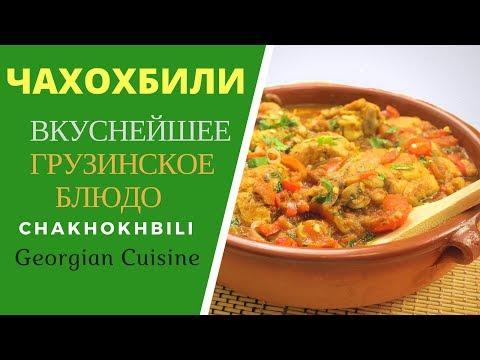 ЧАХОХБИЛИ - ВКУС