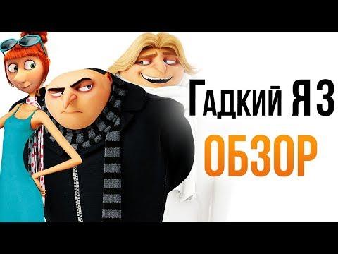 Кадры из фильма Гадкий я 3