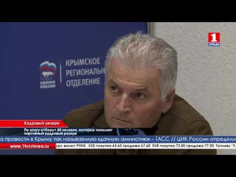 Крымское отделение партии «Единая Россия» формирует кадровый резерв