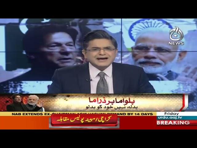 Tabdeli ka safar | 22 February 2019 | Aaj News