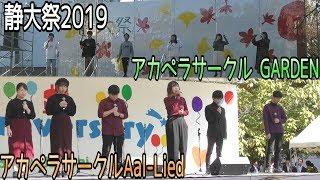 アカペラサークル GARDEN Aal Lied アカペラライブ 静大祭2019