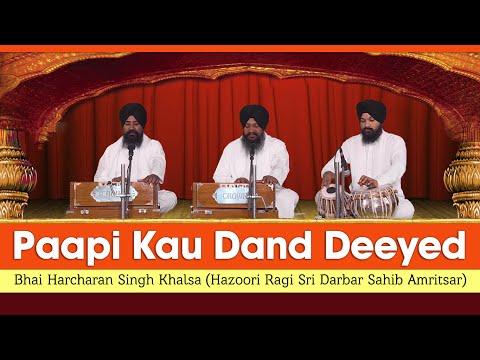 Bhai Harcharan Singh Khalsa | Paapi Kau Dand Deeyed (Shabad) | Kutta Raaj Bahaliyai