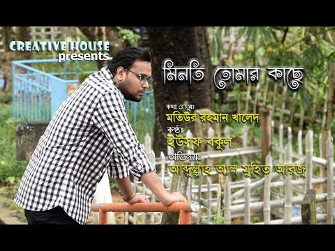 Yousuf Bokul / মিনতি তোমার কাছে /  Minoti Tomar Kache / Heart touching Bangla Islamic Song