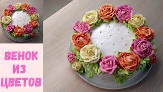 КРЕМОВЫЙ торт с ЦВЕТАМИ Украшение БЕЛКОВО ЗАВАРНЫМ кремом Готовьте с любовью