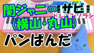 関ジャニ∞の横山裕さん、丸山隆平さんによる【パンぱんだ】がサビだけで...