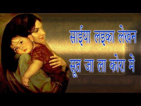 Saiya Laika Niyan Sut Jale