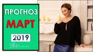 ГОРОСКОП МАРТ 2019 - ВРЕМЯ ОБНОВЛЕНИЙ!
