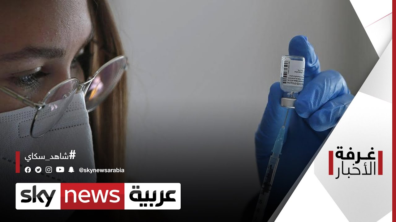 فيروس كورونا.. تناقضات وتساؤلات على خط اللقاحات | غرفة الأخبار  - 02:58-2021 / 2 / 27