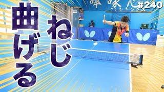 【卓球】これを見れば簡単にできる!曲げるチキータ教えます! thumbnail